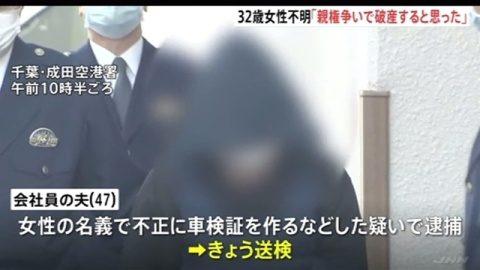 千葉県印西市に住む女性が車ごと行方不明になり車内から女性の血痕
