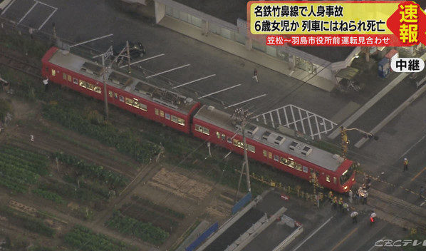 羽島市にある名鉄竹鼻線の踏切内で電車に跳ねられ6歳の女児が死亡