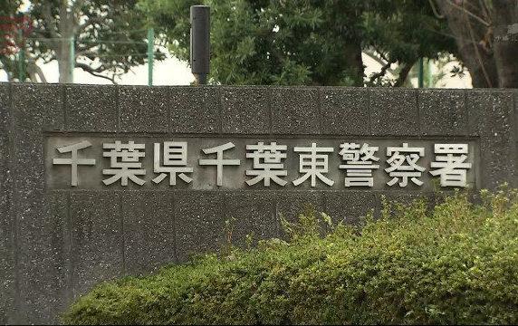 千葉県若葉区の国道脇にある歩道で男性が刃物で刺されて死亡