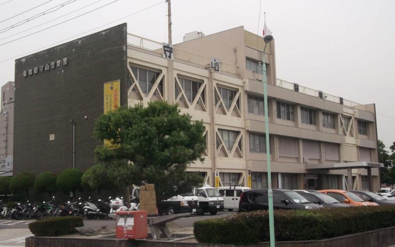 愛知県警守山署