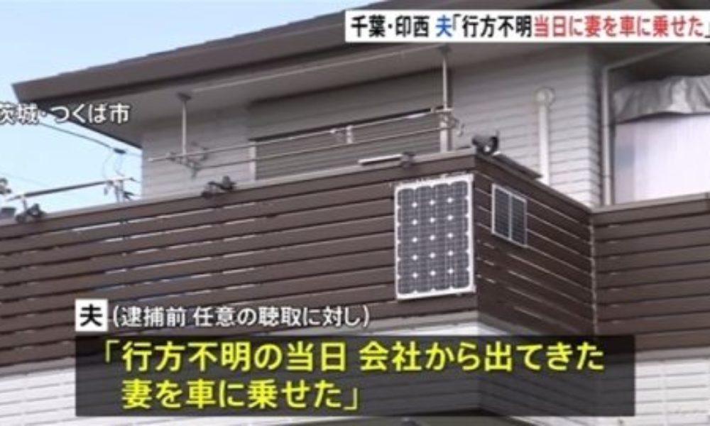 千葉県印西市で勤務先から帰宅する女性の行方が突然に不明
