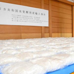覚せい剤を南アフリカから船舶で密輸したイスラエル国籍の男らを逮捕