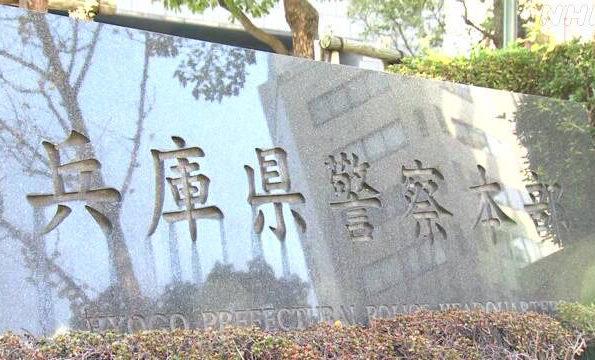 兵庫県宝塚市の路上で男性を拉致して現金を奪い盗った男が時効直前に逮捕
