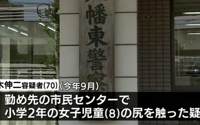 北九州市の市民センターで8歳の女の子に猥褻な行為をした団体職員を逮捕