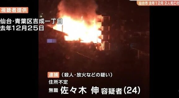 宮城県仙台市青葉区で三男が自宅に放火し家族5人を殺傷