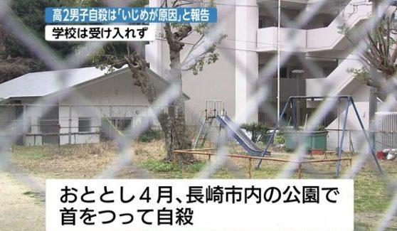 長崎県の私立高校に通う生徒が公園で虐めが原因の自殺で学校側が隠蔽