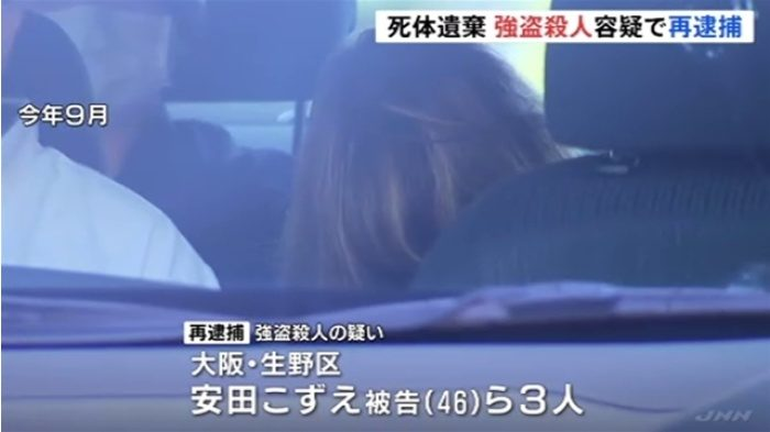 大阪市のマンションで知人を殺害して東広島市の山中に遺棄