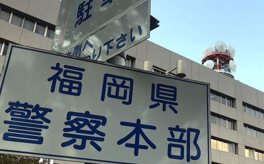 福岡県警の警察官が売春をする場所を提供していた疑いで逮捕