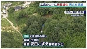 大阪市のマンションで知人を殺害して東広島市の山中に遺棄2