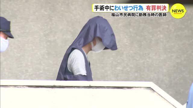 福山市民病院の元整形外科医が麻酔で抵抗できない女性にわいせつな行為