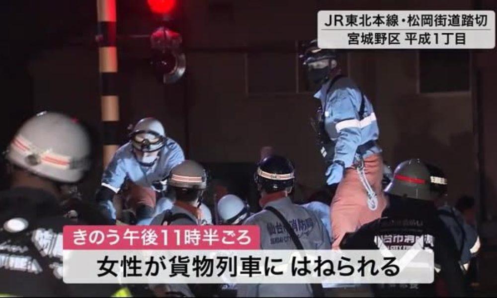 仙台市の踏切で19歳の女子学生が列車に跳ねられ死亡