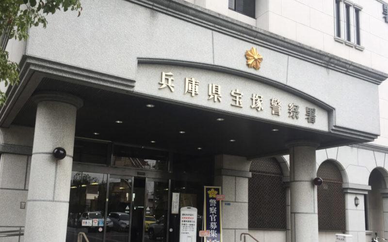 兵庫県宝塚市の路上で男性を拉致して現金を奪い盗った男が時効直前に逮捕1