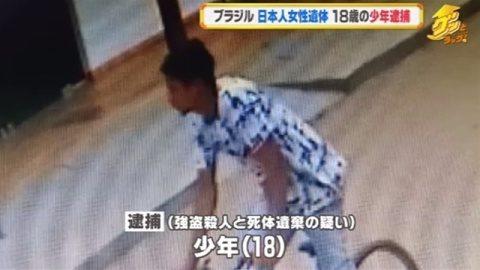 ブラジル中西部のゴイアス州で日本人女性が強盗にあい死亡