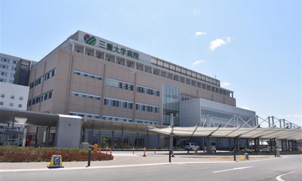 三重大学病院の元医師がカルテを改ざんし診療報酬の2800万円を不正請求