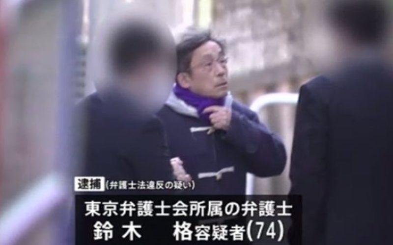 東京弁護士会所属の弁護士が資格のない者から依頼の斡旋