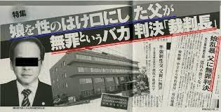 愛知県の住宅で父親が実の娘に性的な暴行を加えてた裁判