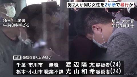 カラオケ店に女性を連れ込んで性的な暴行を繰り返していた男らを逮捕