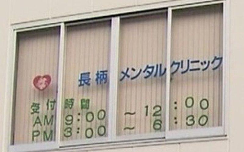 千葉市で開業医の院長が架空診療をでっち上げ報酬を騙し取る詐欺
