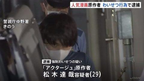 東京都の路上で人気漫画家が少女に強制わいせつをした裁判