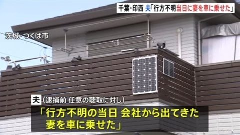 千葉県印西市の女性が会社から自宅に車で帰宅途中に行方不明