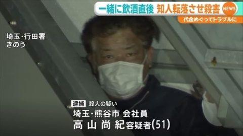 埼玉県行田市にある橋の上から知人男性を投げ落とた殺人事件