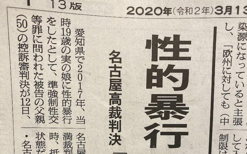 愛知県の住宅で父親が実の娘に性的な暴行を加えてた裁判3