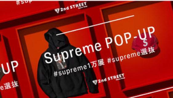 ファッションブランドのSupreme代表が覚醒剤所持で逮捕