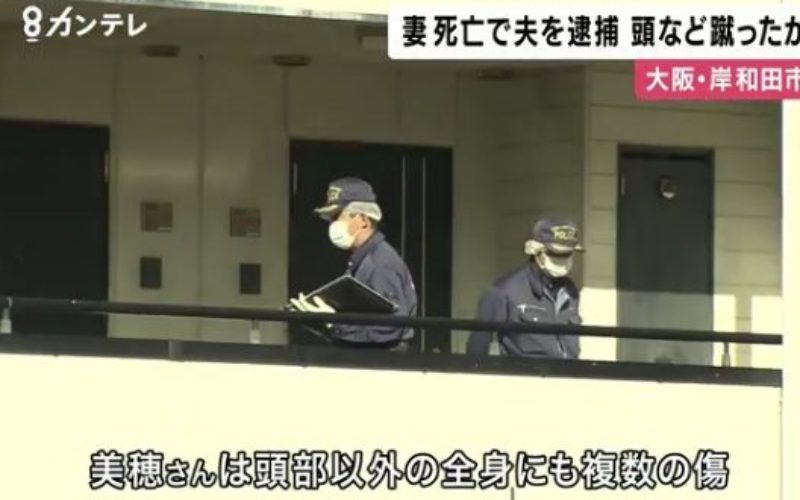大阪府岸和田市の自宅マンションで夫が妻の頭を蹴り上げ殺害