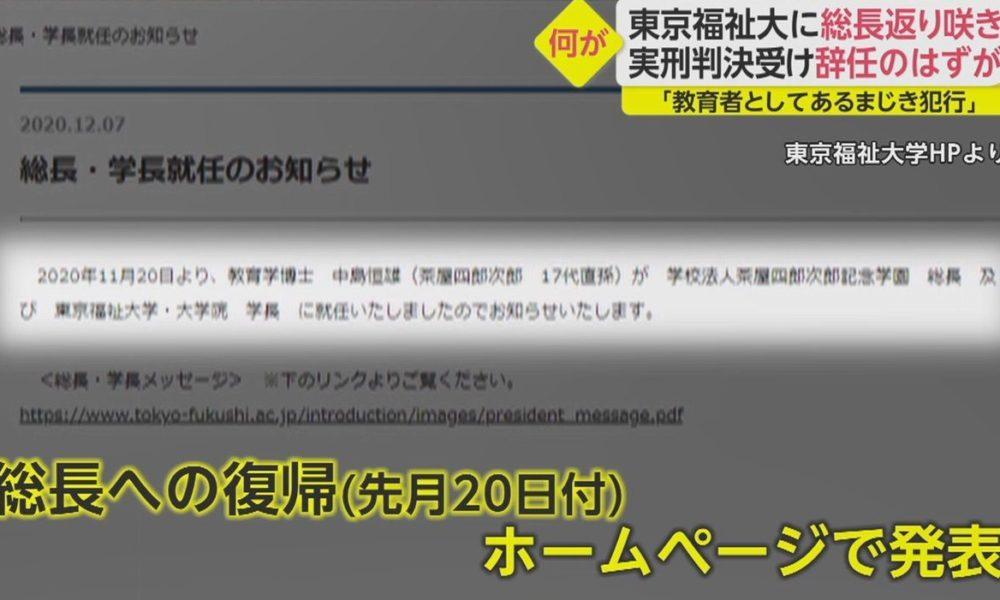 東京福祉大の元総長が強制わいせつ罪で実刑を受けた後に復職