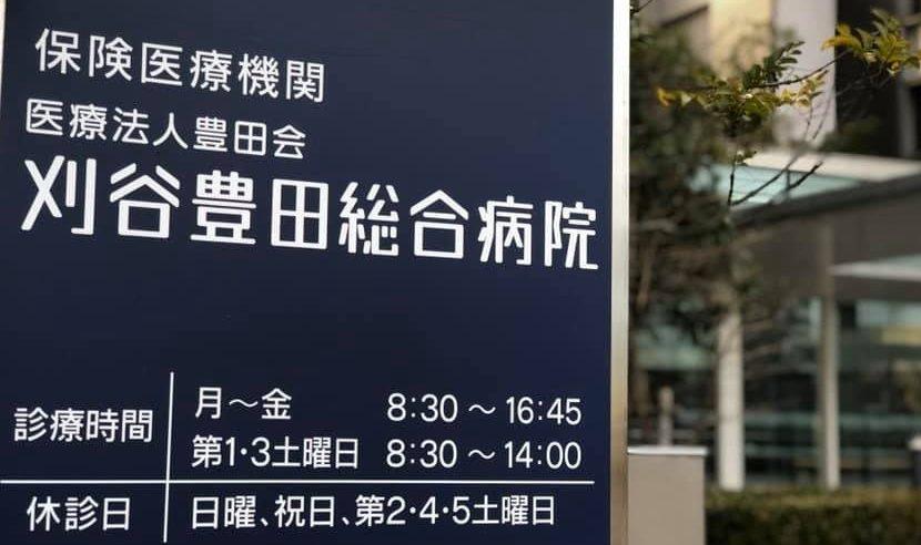 刈谷市の整形外科医が合鍵を盗み同僚の女性宅に侵入容疑で逮捕