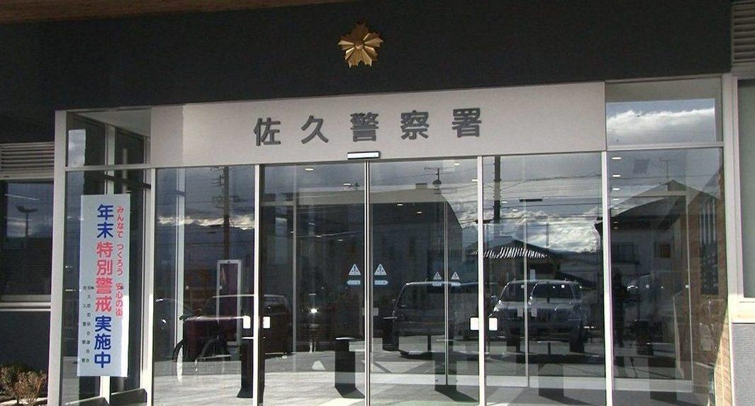 長野県佐久市の郵便局に勤める男が金庫から7000万円の窃盗1
