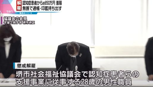 大阪府堺市にある社会福祉協議会の職員が認知症患者の口座から現金を着服