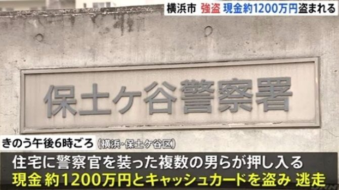 横浜市保土ケ谷区で偽警官が数人で住宅に押し入り現金を奪って逃走