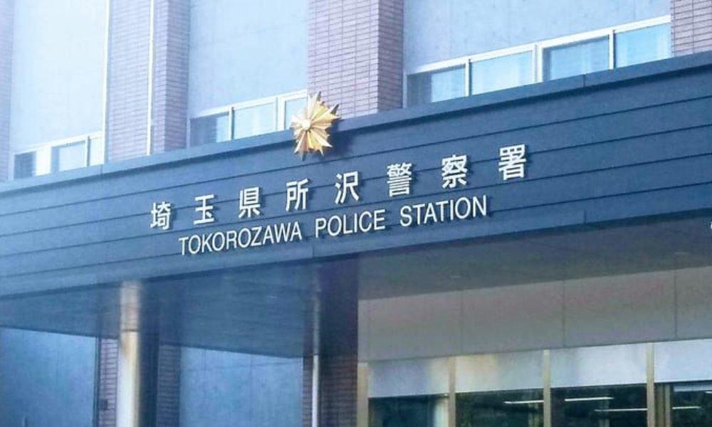 埼玉県所沢市の自宅で夫が妻に暴行を加えた傷害致傷事件
