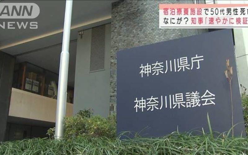 宿泊療養施設で男性の軽症ウイルス感染者が死亡した原因