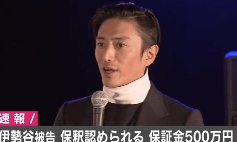 俳優の伊勢谷友介被告