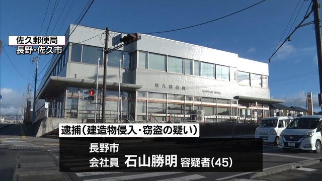 長野県佐久市の郵便局に勤める男が金庫から7000万円の窃盗
