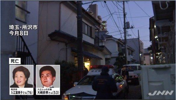 埼玉県所沢市の住宅で入江さん親子が知人の男2人に殺害された事件