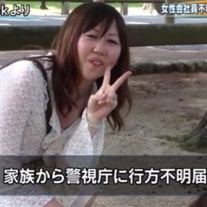 東京都豊島区の女性が行方不明となっている事件で容疑者として付近に住む男が浮上