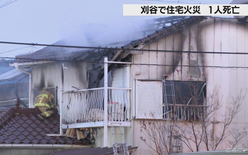 愛知県刈谷市の住宅から出火し焼け跡から性別不明の遺体