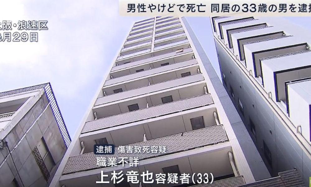 大阪市にあるマンションの風呂場で熱湯をかけて知人を殺害