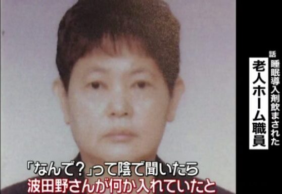 千葉県印西市の老人ホームで女が同僚に睡眠導入剤を飲ませた殺人未遂