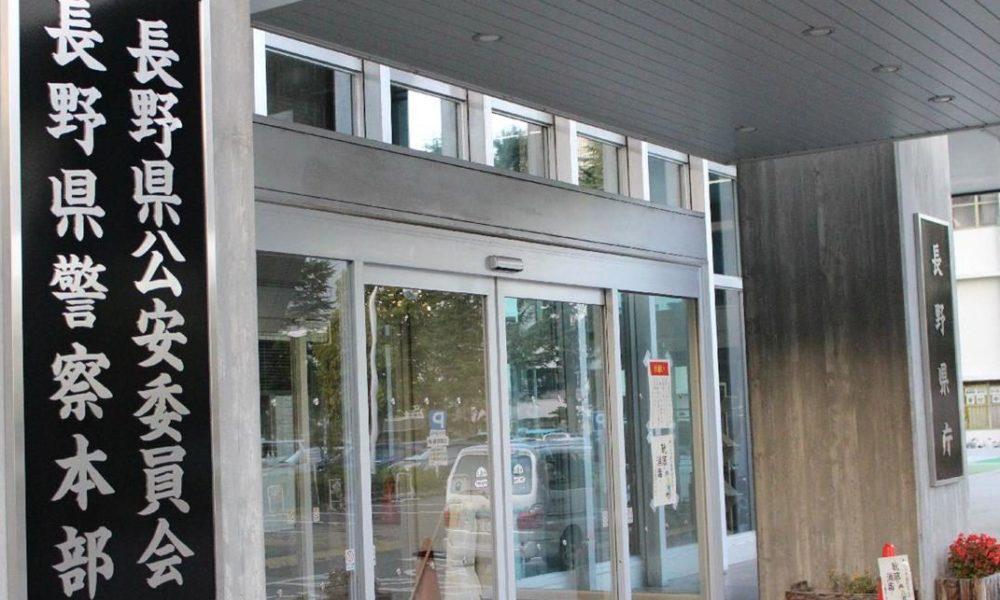 長野県警察本部