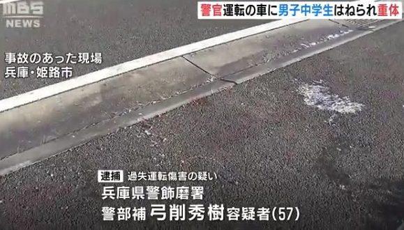 警官が運転する軽乗用車が国道で男子学生を跳ね飛ばした人身事故