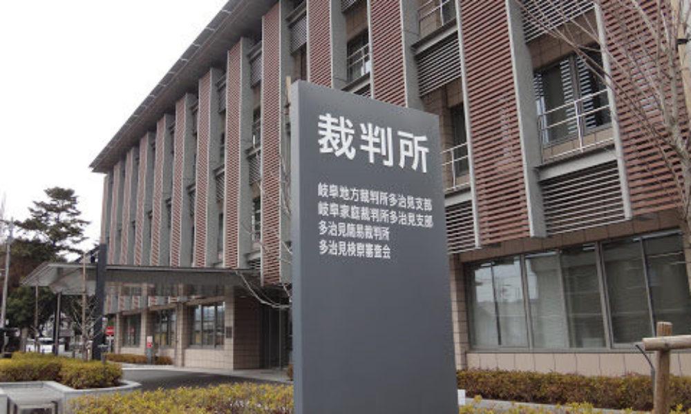 岐阜県内の空き地で二人の女児に手錠をかけ性的な暴行