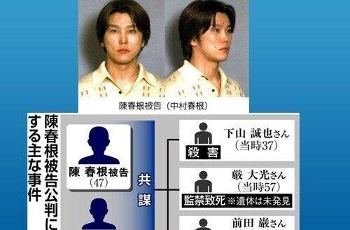 韓国籍の男が3人を殺害し2人の遺体が発見されない遺体なき殺人事件