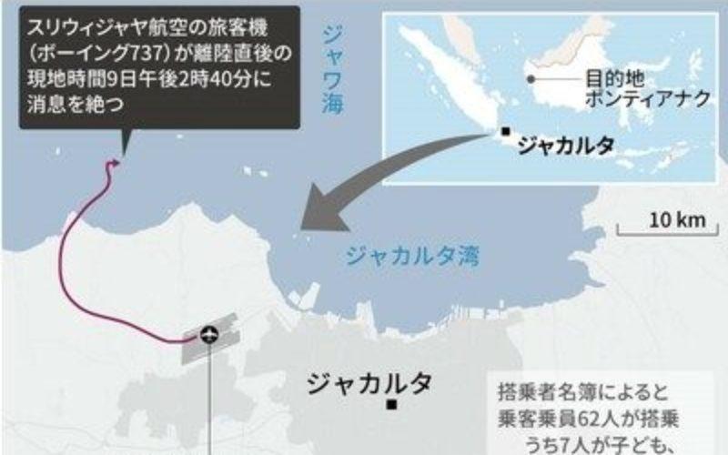 ジャカルタの国際空港で航空機が離陸後に原因が不明で墜落