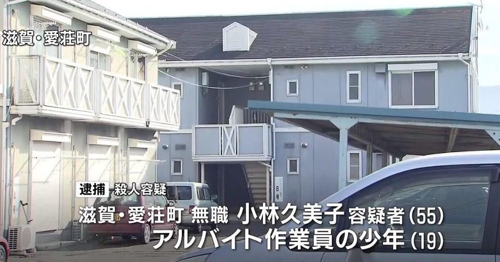 滋賀県愛荘町のアパートで同居していた男性に食事を与えず暴行殺害