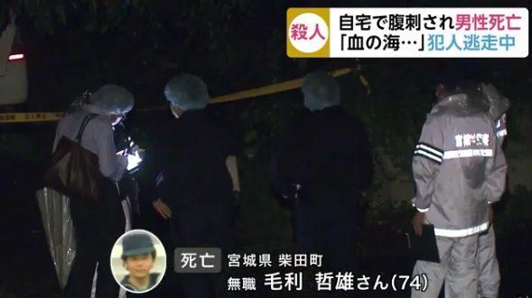 宮城県柴田町の住宅で何者かが室内に侵入して高齢男性を刺殺