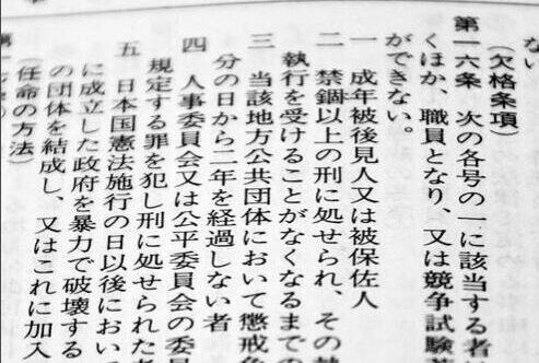 神戸市職員が女児にわいせつな行為をして懲戒免職